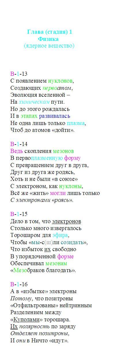 fizika_13-16