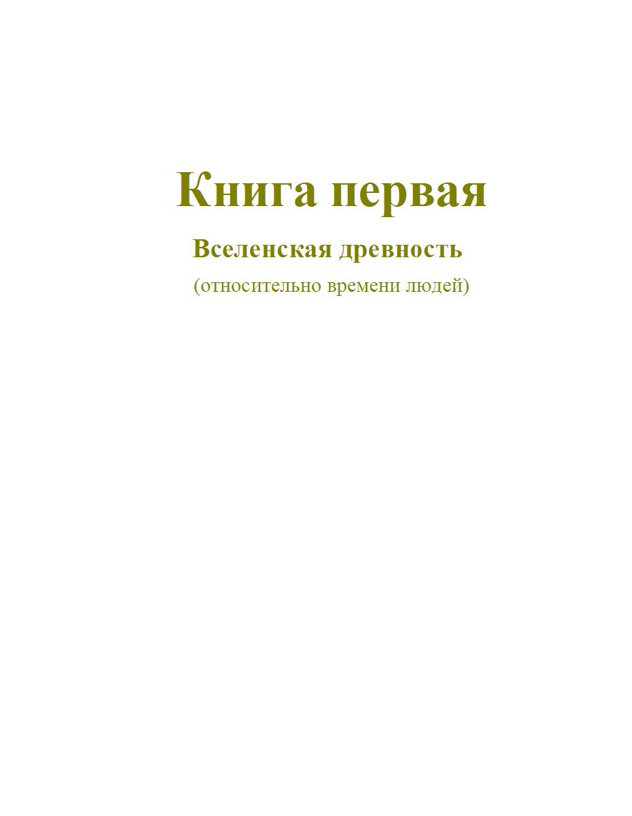 Книга-1