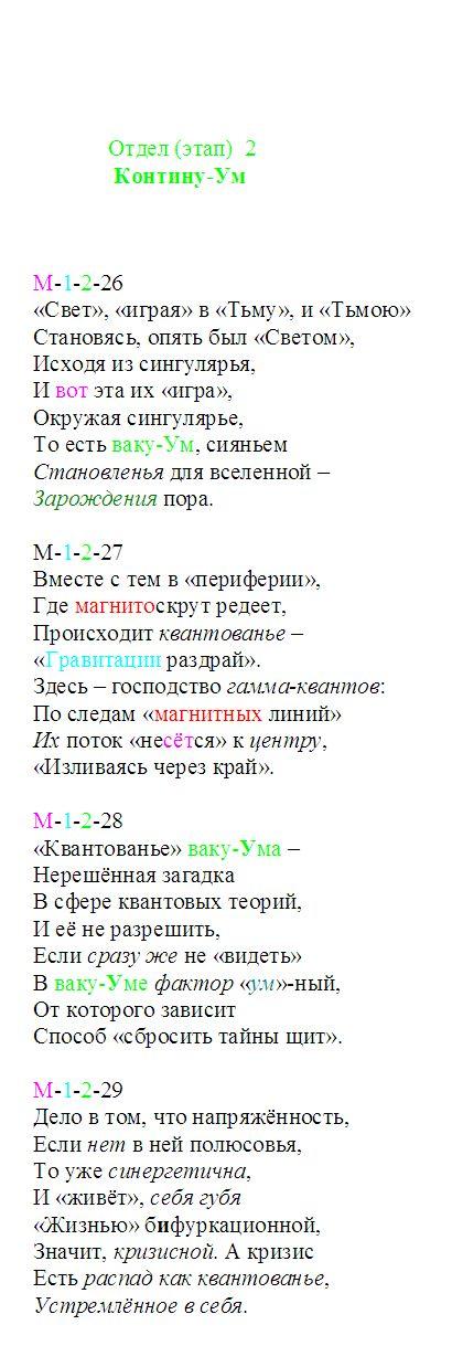 kontin_26-29