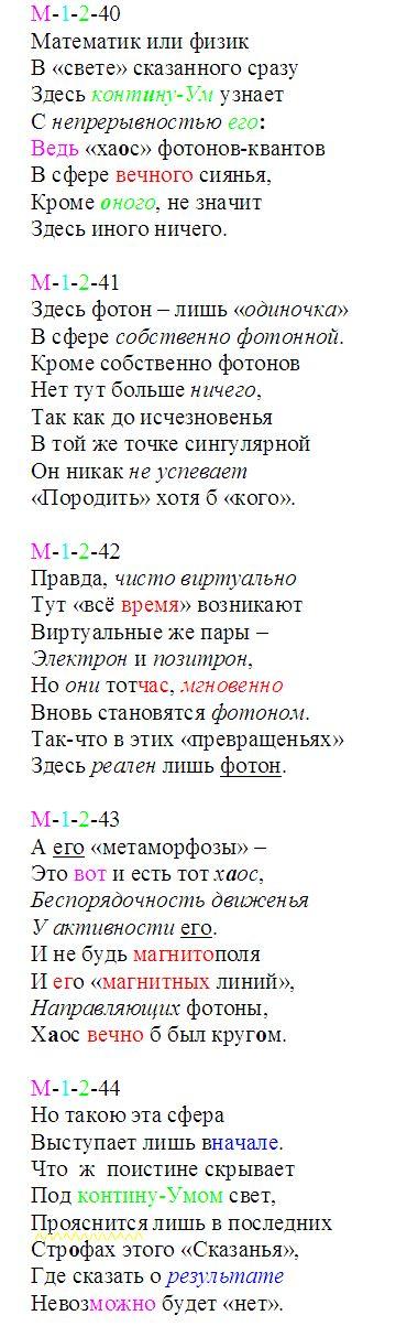 kontin_40-44