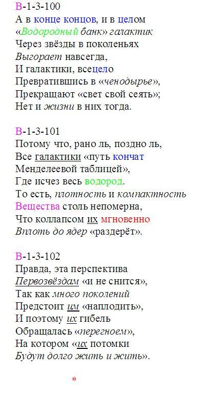 pervoveshh_100-102