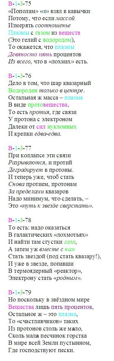pervoveshh_75-79