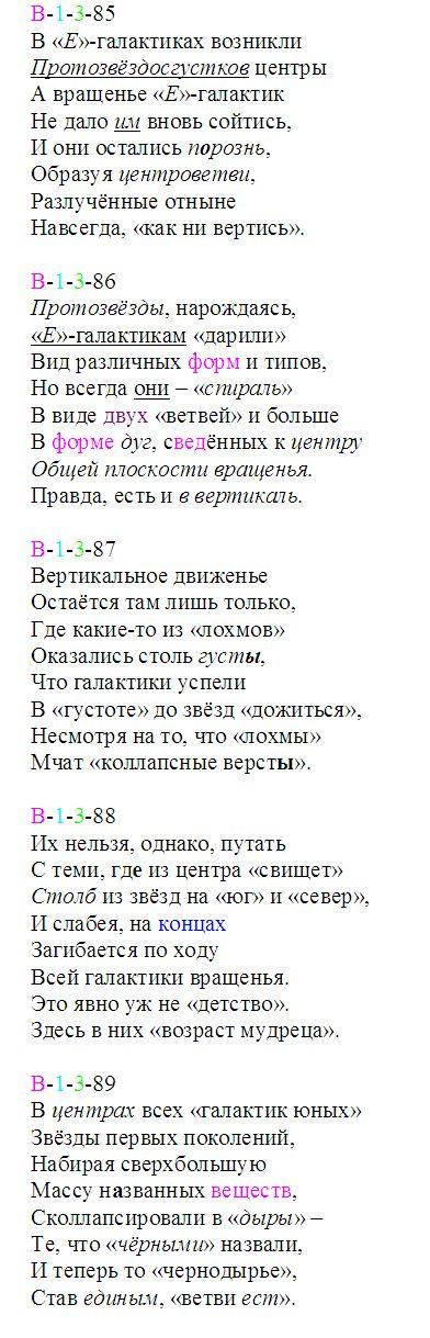 pervoveshh_85-89