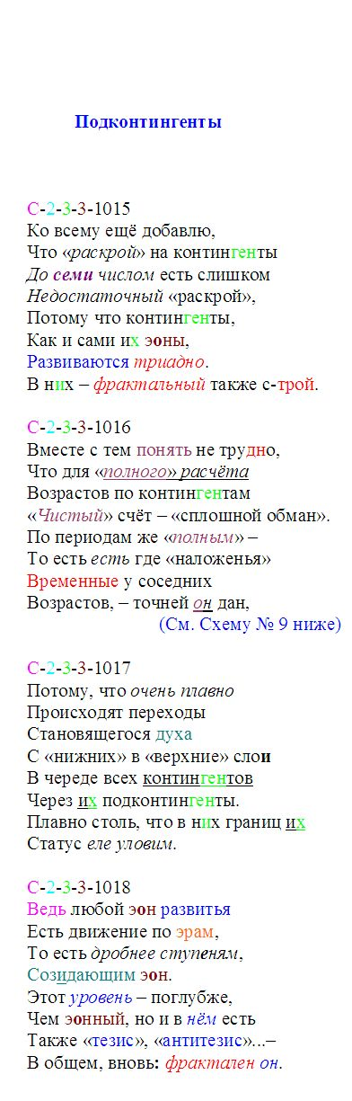 podkont_1015-1018