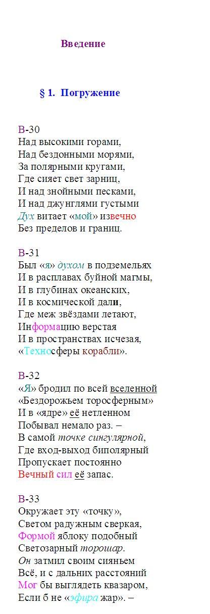 pogruzh_30-33