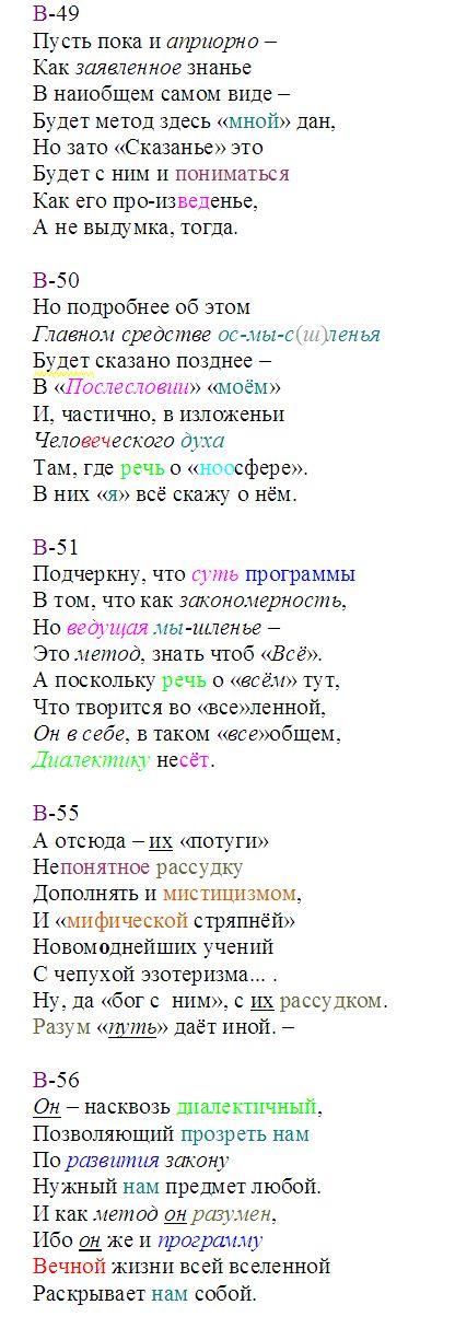 pogruzh_49-56