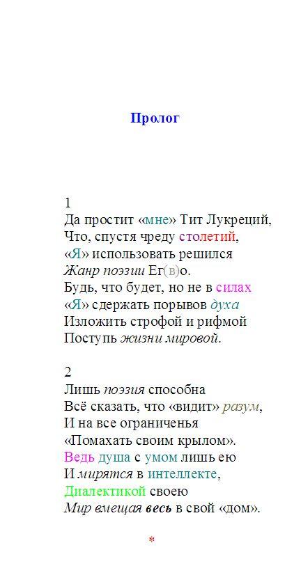 Пролог 1-2