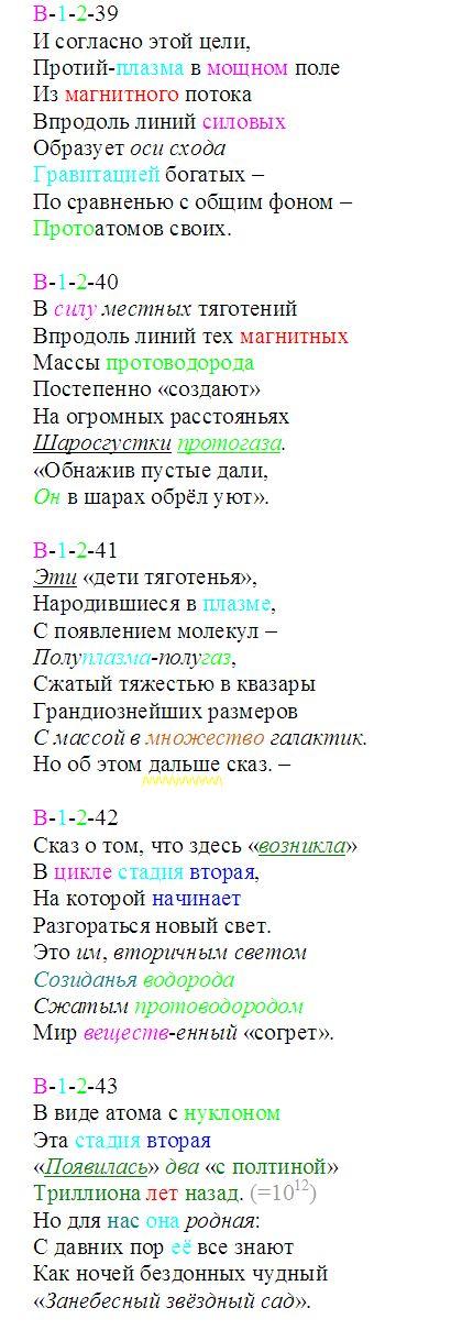 protoveshh_39-43