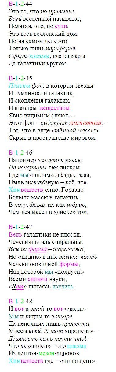 protoveshh_44-48