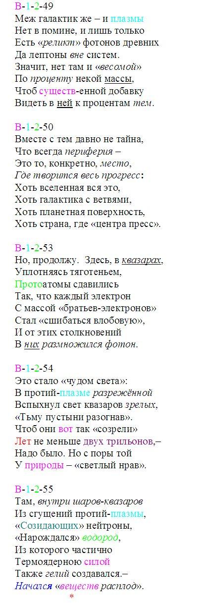 protoveshh_49-55