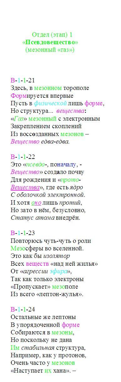psevdoveshh_21-24