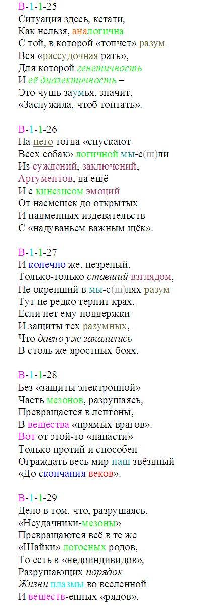 psevdoveshh_25-29