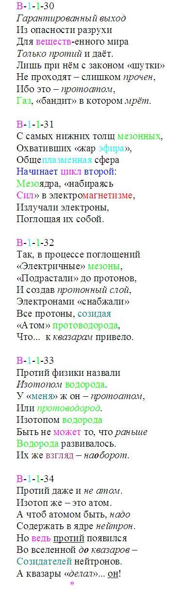 psevdoveshh_30-34