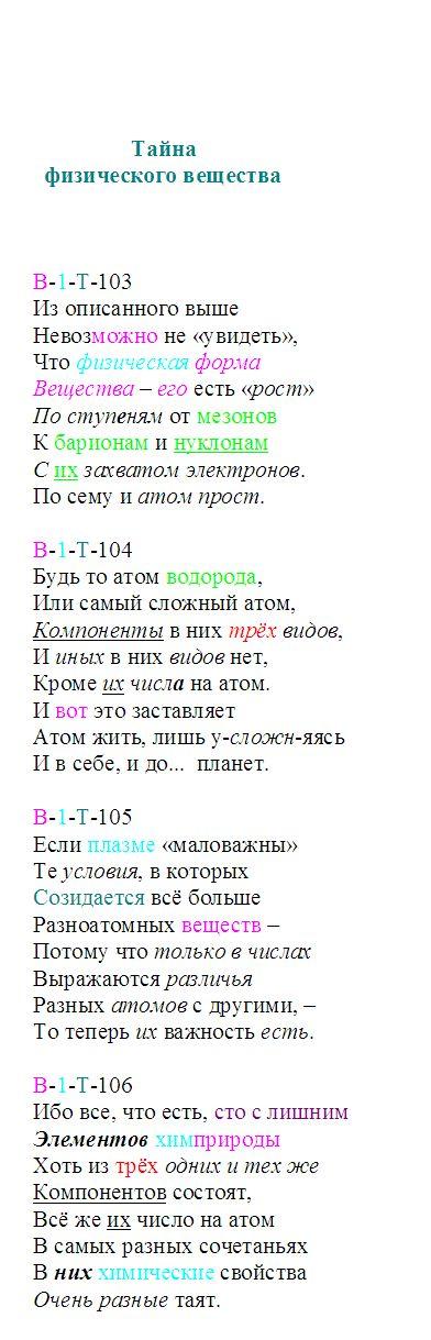t-fiz_veshh-va_103-106
