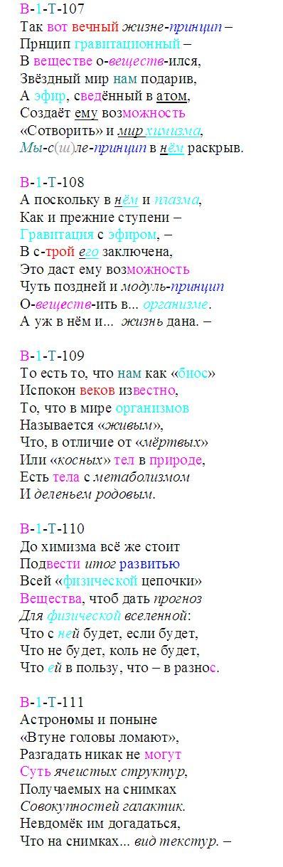 t-fiz_veshh-va_107-111