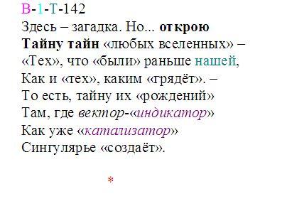 t-fiz_veshh-va_142