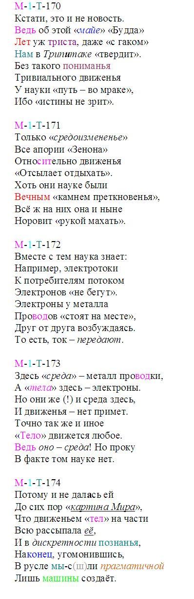 t-grav_170-174