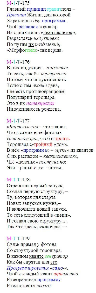 t-grav_175-179