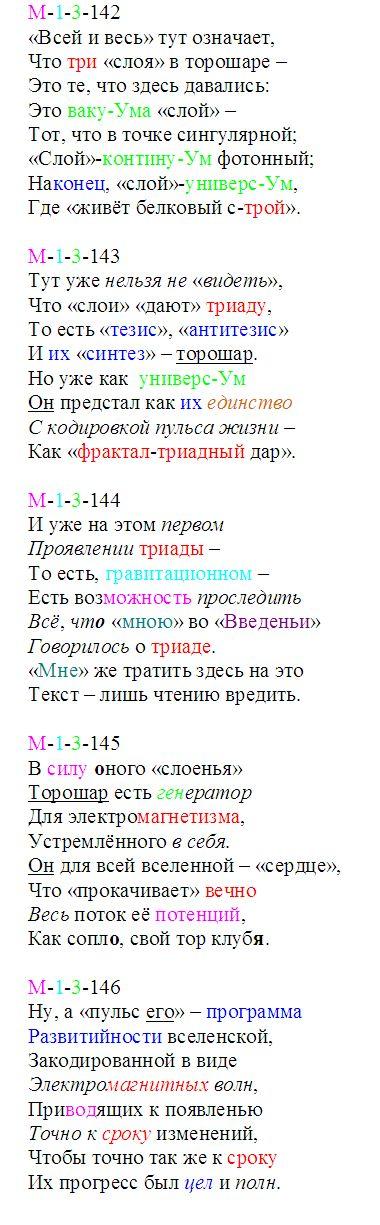 univer_142-146
