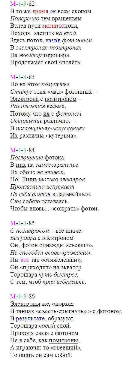 univer_82-86