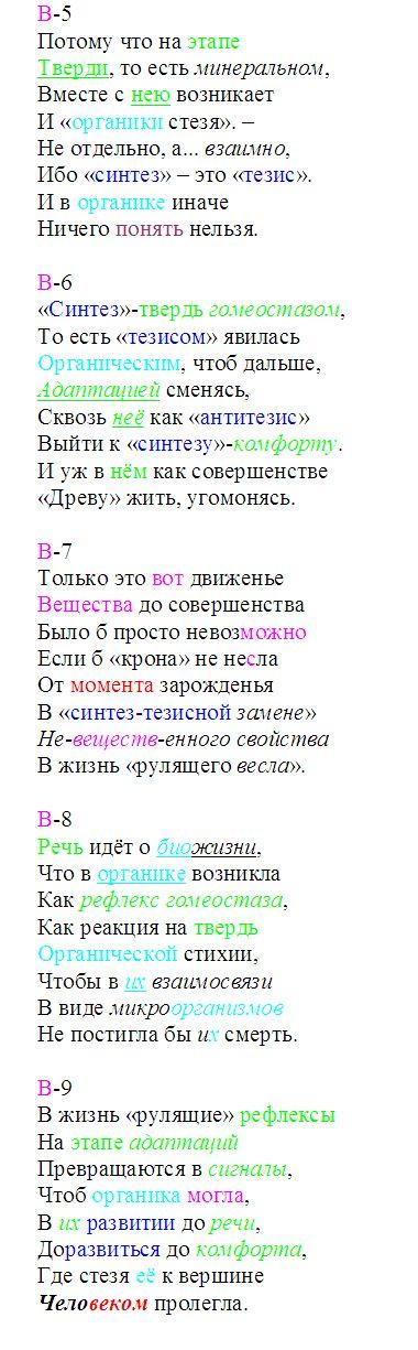 veshest_5-9